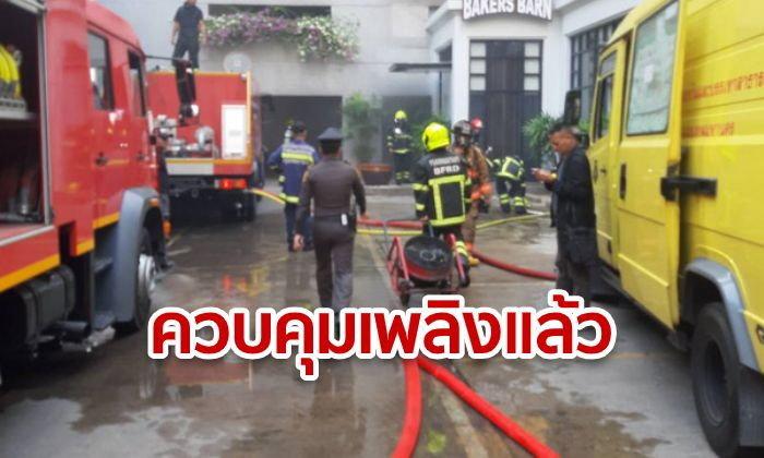ไฟไหม้ร้านเบเกอรี่ สุขุมวิท 21 ตำรวจเผยคุมเพลิงได้แล้ว ขออย่าตื่นตระหนก