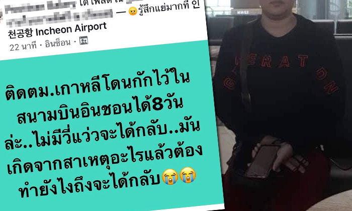 """คนไทยไม่ทิ้งกัน รุดช่วยหญิงไทยถูก """"ตม.เกาหลี"""" กักตัวที่สนามบินนานถึง 8 วัน"""