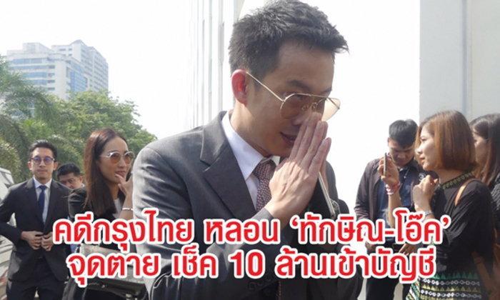 """คดีเงินกู้กรุงไทย หลอน """"ทักษิณ-โอ๊ค"""" จุดตายอยู่ที่ """"เช็ค 10 ล้านเข้าบัญชี"""""""