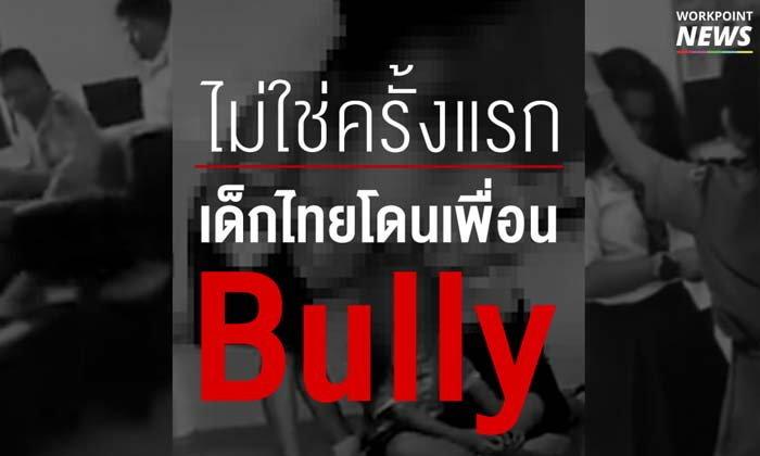 ย้อนดูเหตุการณ์ เด็กไทยโดนเพื่อนกลั่นแกล้งในโรงเรียน