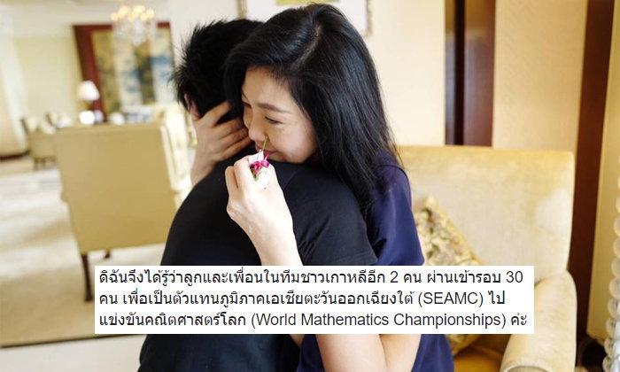"""""""ยิ่งลักษณ์"""" ปลื้ม """"น้องไปป์"""" เป็นตัวแทนคนไทยแข่งขันคณิตศาสตร์โลก"""