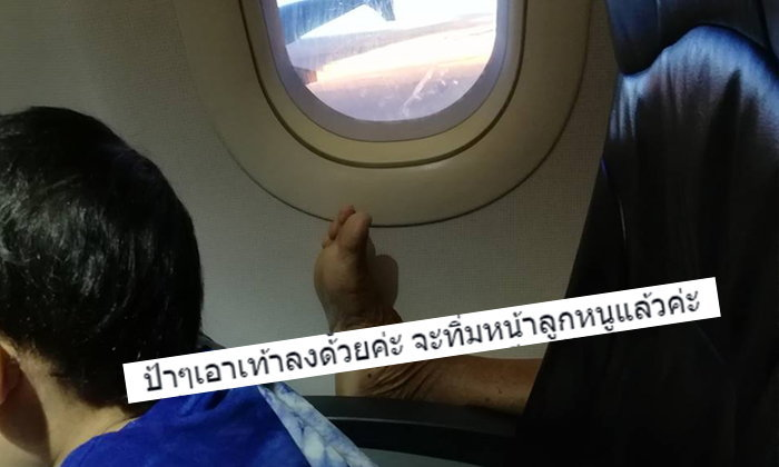 สุดทน! มนุษย์ป้า ยกขาพาดเก้าอี้บนเครื่องบิน ปลายเท้าเสมอหน้าผู้โดยสารเด็ก