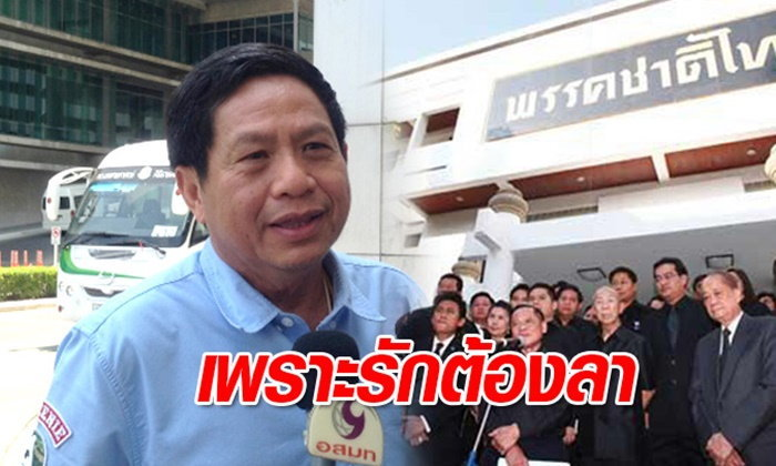 """""""สมศักดิ์ ปริศนานันทกุล"""" โพสต์อำลา ชาติไทยพัฒนา ปิดตำนาน 32 ปี"""