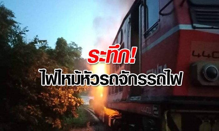 ไฟไหม้หัวรถจักรรถไฟ ระหว่างสถานีวิหารแดง-บุใหญ่ ไม่ชัดสาเหตุ