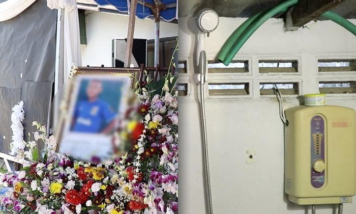 ญาติเศร้า! จัดงานศพเด็กชายวัย 11 ปี ถูกเครื่องทำน้ำอุ่นเก่าไฟรั่วช็อตตาย