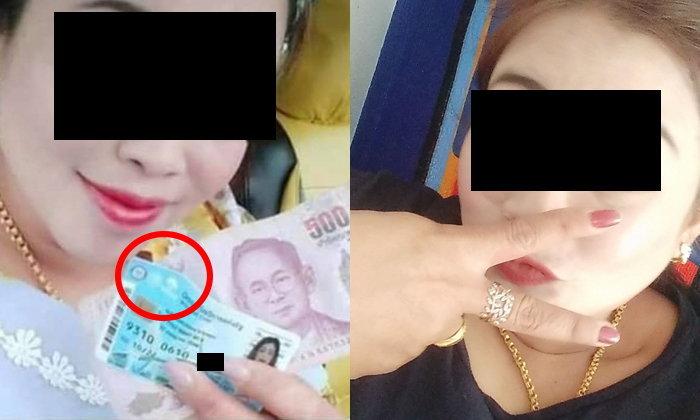 """สาวสวมสร้อยทองโชว์ """"บัตรคนจน"""" พร้อมเงิน 500 ลงโซเชียล แถมบัตรเบี้ยวเพราะบีบหน้า"""