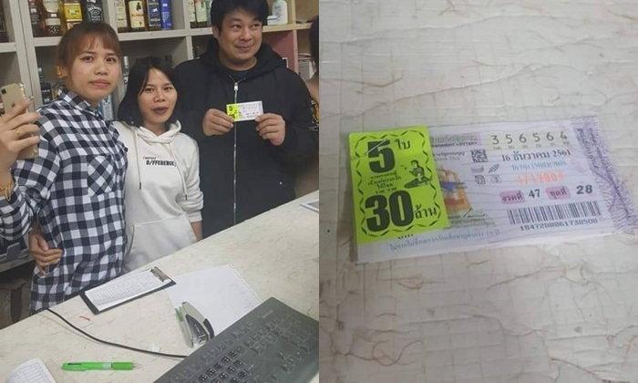 ไขข้อสงสัย สาวไทยถูกหวย 30 ล้าน ไปหาซื้อลอตเตอรี่จากที่ไหน