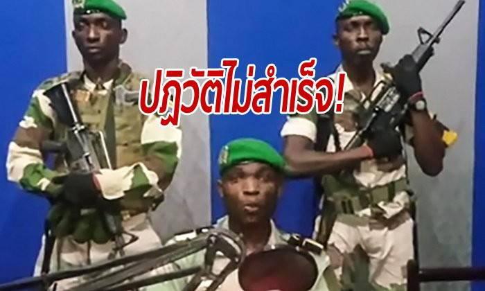 """ประธานาธิบดีไม่อยู่! ทหาร """"กาบอง"""" พยายามก่อรัฐประหาร แต่ไม่สำเร็จ"""
