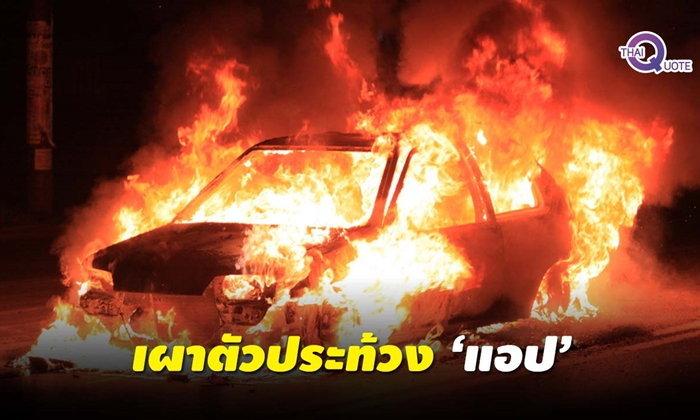"""คนขับแท็กซี่เผาตัวตายประท้วง """"แอปเรียกรถ"""" ที่เกาหลีใต้"""