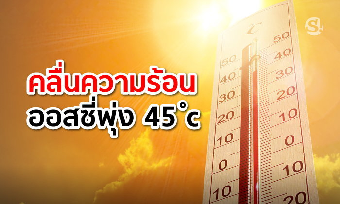 """ออสเตรเลียเตือนภัย """"คลื่นความร้อน"""" ระอุอุณหภูมิพุ่ง 45 องศาเซลเซียส"""