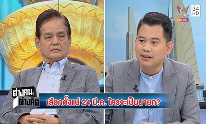 """พรรคเพื่อไทยมาแน่! คาดได้แชมป์ ส.ส. แต่วืดตั้งรัฐบาล เชื่อ """"คนหน้าเดิม"""" เป็นนายกฯ ต่อ"""