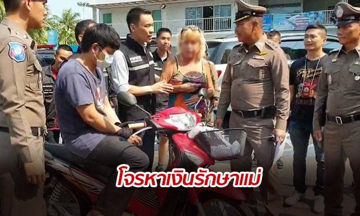 อ้างหาเงินรักษาแม่ หนุ่มกระชากสร้อยนักท่องเที่ยว ถูกตำรวจรวบพร้อมของกลาง