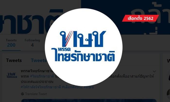 """เลือกตั้ง 2562: """"พรรคไทยรักษาชาติ"""" โพสต์ขอบคุณทุกกำลังใจ ย้ำมีจุดยืนดังเดิม"""