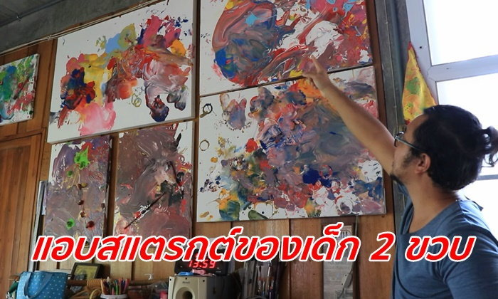 ศิลปินยังทึ่ง ภาพแอบสแตรกต์ขั้นเทพ ผลงานของเด็กเชียงใหม่ 2 ขวบ (มีคลิป)