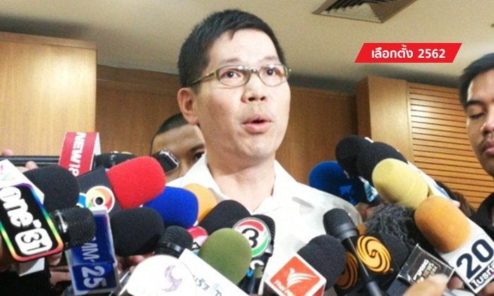 เลือกตั้ง 2562: กก.บห.พรรคไทยรักษาชาติ ยื่นใบลาออก ปัดไม่เกี่ยวกับปมฉาว