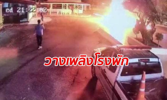 หวิดย่างสดตำรวจ! อดีตผู้ต้องหาแค้นถูกจับหลายครั้ง ราดน้ำมันจุดไฟเผาโรงพัก