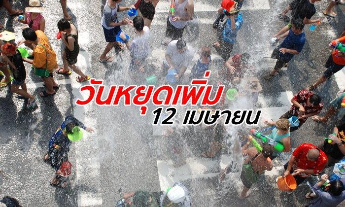 คนไทยแฮปปี้ ครม.อนุมัติวันหยุดสงกรานต์เพิ่มเติม วันที่ 12 เมษายน