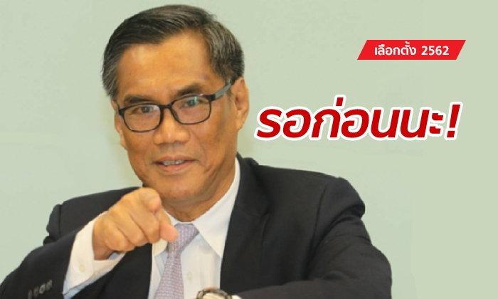 """เลือกตั้ง 2562: เบรกยุบไทยรักษาชาติ! ประธาน กกต.เผยยังพิจารณาอยู่ """"ถ้าเสร็จแล้วจะบอก"""""""
