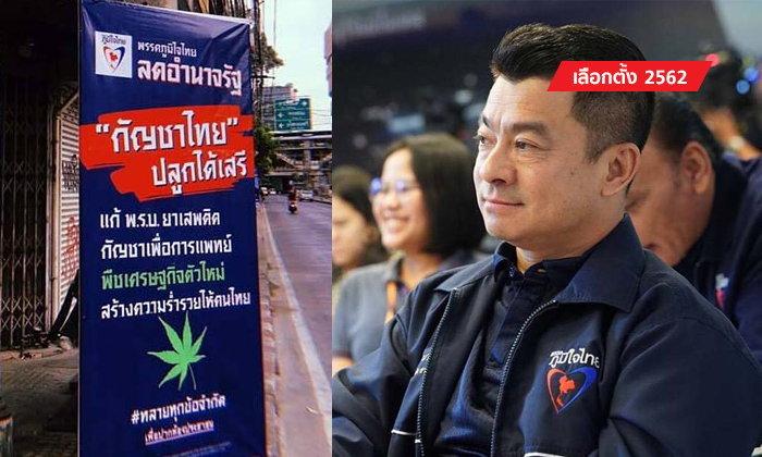"""เลือกตั้ง 2562: """"ภูมิใจไทย"""" ชูนโยบายแหวกแนว ชี้ดินไทยดีปลูกกัญชาขาย ขึ้นเบอร์ 1 โลกแน่"""