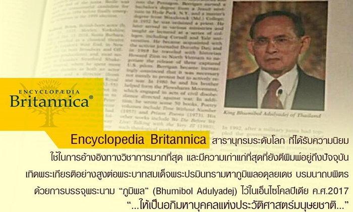 """สารานุกรมระดับโลกเทิดพระเกียรติ """"ในหลวง ร.9"""" ทรงเป็นอภิมหาบุคคลแห่งประวัติศาสตร์"""