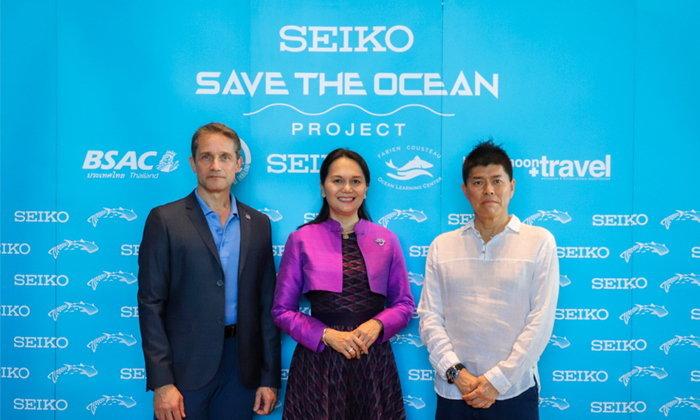 SEIKO Save The Ocean ฟื้นฟูท้องทะเลไทย แรงบันดาลใจจากฉลามวาฬ