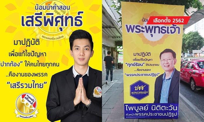 """เลือกตั้ง 2562: """"เสรีรวมไทย"""" ส่งป้ายหาเสียงสุดจี๊ด ไม่รู้แซะใคร แต่ที่รู้ ผู้สมัครงานดี!"""