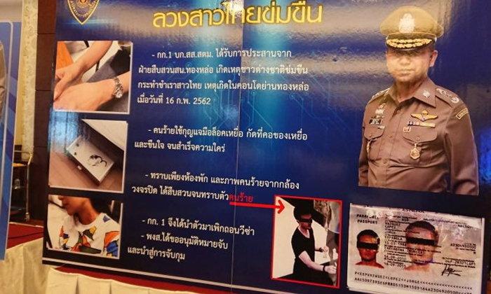 หนุ่มสเปนหื่นซาดิสม์ ล็อกกุญแจมือเพื่อนสาวไทย บังคับข่มขืน-กัดคอจนเสร็จกิจ