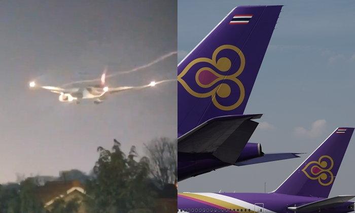 การบินไทย ระทึก! วกกลับสนามบินอังกฤษ ขอจอดฉุกเฉิน หลังระบบความดันขัดข้อง