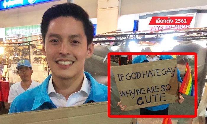 """เลือกตั้ง 2562: หมอเอ้ก บุก ChiangMaiPride เดินขบวน """"หลากหลายทางเพศ"""" เชียงใหม่"""