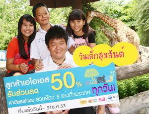 เอไอเอส  ชวนเที่ยวสวนสัตว์สุดประหยัดรับวันเด็ก