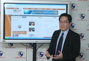 อสมท เดินหน้าสื่อนิวมีเดีย เปิดตัวเว็บไซต์ MCOT.NET โฉมใหม่