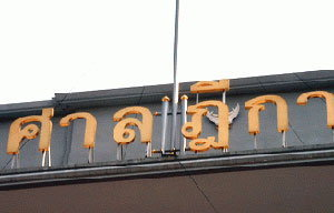 ชี้ขาดคดียึดทรัพย์ จุดเปลี่ยนการเมืองไทย