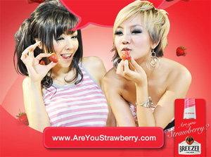 Are You Strawberry ? ใหม่ บรีเซอร์รสสตรอเบอร์รี่ให้คุณร่วมลุ้นไปปาร์ตี้วันเกิดกับ 2 สาวสตรอเบอร์รี่