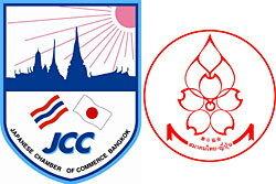 สมาคมไทย-ญี่ปุ่น ร่วมกับ หอการค้าญี่ปุ่น กรุงเทพ เชิญร่วมฟังการบรรยายพิเศษ