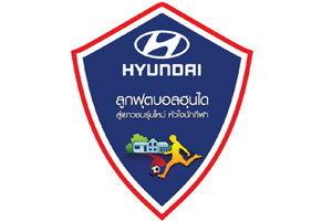 ฮุนไดเดินหน้าบริจาคลูกฟุตบอลและอุปกรณ์กีฬาแก่โรงเรียนกว่า 30 แห่ง