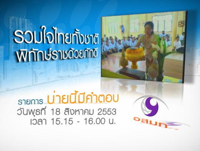 รวมใจไทยทั้งชาติ พิทักษ์ราชด้วยภักดี