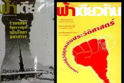 กระทรวงวัฒนฯ สั่งปิด นิตยสารฟ้าเดียวกัน