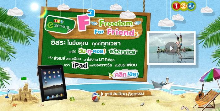 One-2-Call! eService ให้อิสระทุกที่ทุกเวลา พร้อมแจก iPad และรางวัลสุดฮิปอีกเพียบ