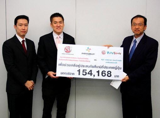 สนุกดอทคอมมอบเงินบริจาคสึนามิญี่ปุ่น