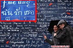 รับวาเลนไทน์! กำแพงบอกรัก 300 ภาษา