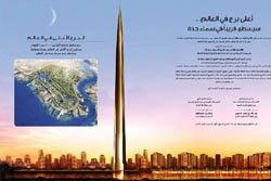 ซาอุผงาด! ตึกสูงที่สุดในโลกแห่งใหม่ สูง 1.6 กม.