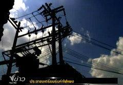 กฟผ.เลิกตรึงราคา คนไทยเตรียมจ่ายค่าไฟแพง