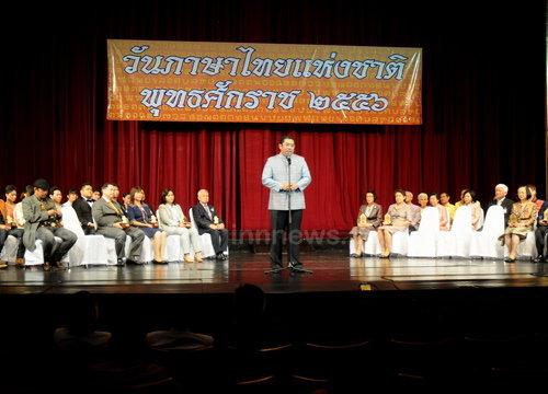 รมว.วัฒนธรรม เปิดงานวันภาษาไทยแห่งชาติ