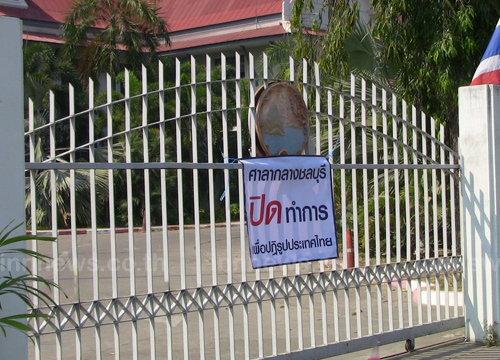 มือดีนำป้ายปิดสถานที่ราชการติดหน้าศาลากลางชลบุรี