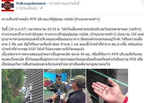 เฟซบุ๊กPolicespokesmenเผยคืบเหตุยิงM79