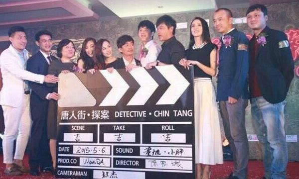 แถลงข่าวเปิดกล้องภาพยนตร์ Detective Chin Tang