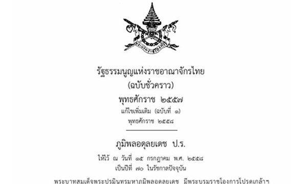 โปรดเกล้าฯ รัฐธรรมนูญชั่วคราว ฉบับแก้ไข มี 9 มาตรา