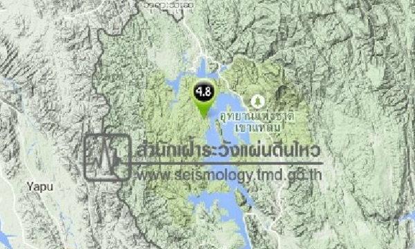 แผ่นดินไหว 4.8 ที่กาญจนบุรี ชาวบ้านรู้สึก-เขื่อนไม่กระทบ