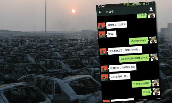 เผยข้อความนักดับเพลิงจีน ฝากเพื่อนดูแลพ่อ