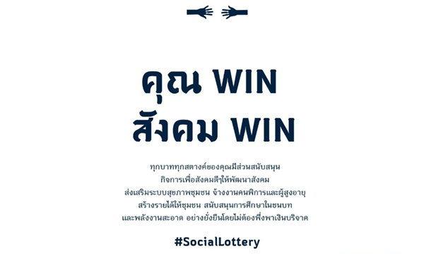 """ลงทุน """"สลากเพื่อสังคม"""" ผลตอบแทนวินวิน เพื่อตัวเองและสังคม"""